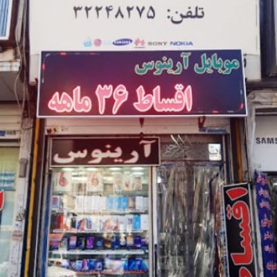 مرکز موبایل فروشی آرینوس در شیراز