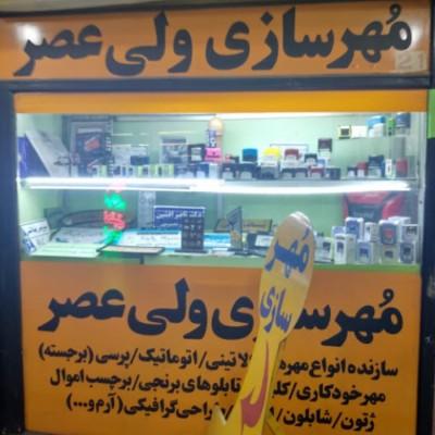 فروشگاه مهرسازی ولی عصر در شیراز