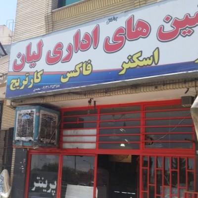 خدمات ماشین های اداری لیان در اصفهان