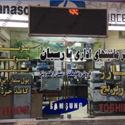 فروشگاه ماشین های اداری پارسیان در اهواز