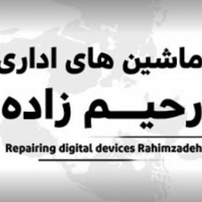 فروش و تعمیرات ماشین های اداری رحیم زاده در اردبیل