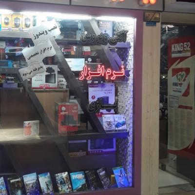 فروشگاه نرم افزار ایرانیان در اصفهان
