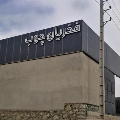 فخریان چوب در تهران