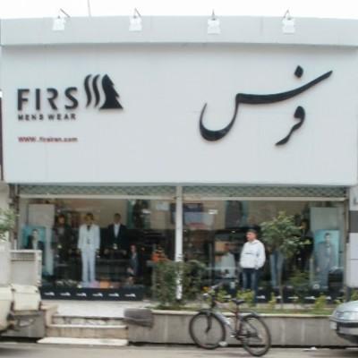 فروشگاه فرس در مشهد