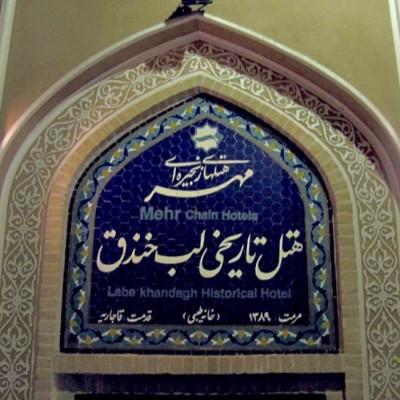 هتل تاریخی لب خندق در یزد
