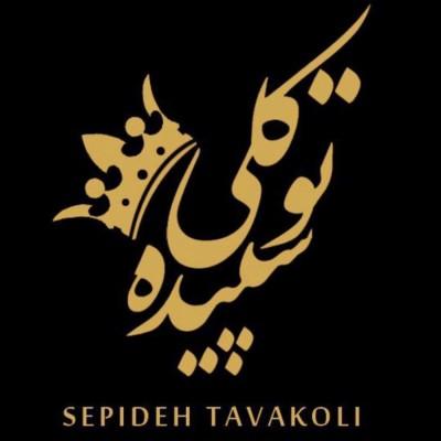 سالن زیبایی سپیده توکلی در بابلسر