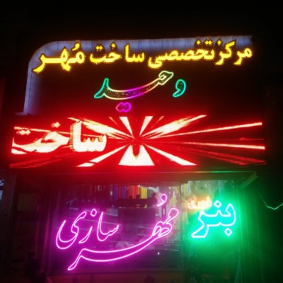 مرکز تخصصی مهر سازی وحید در گرگان