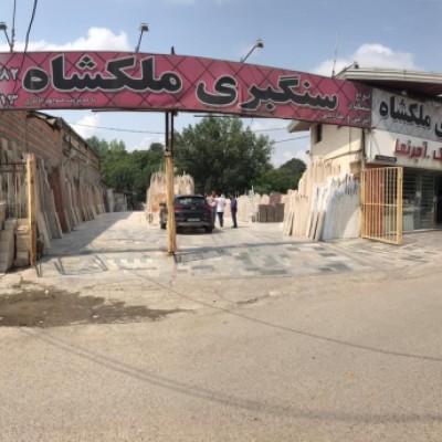 سنگ فروشی ملکشاه در ساری