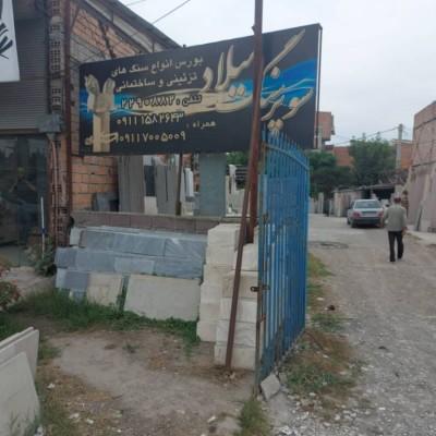 سوپر سنگ میلاد در ساری