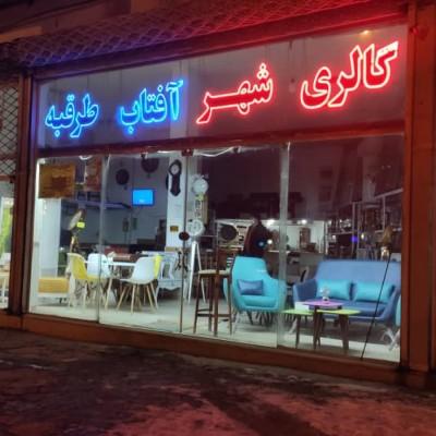 گالری شهر آفتاب طرقبه در مشهد