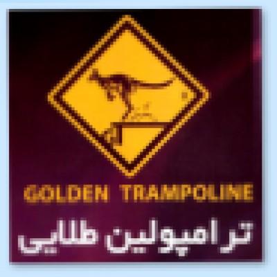 اسباب بازی ترامپولین طلایی در اصفهان