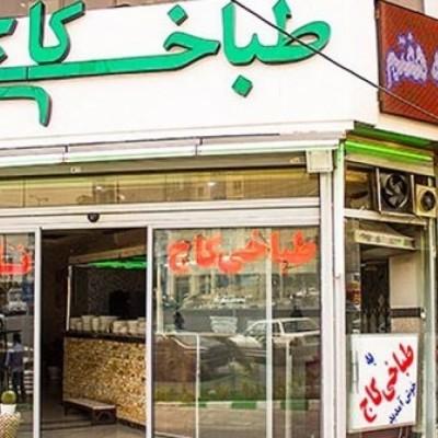 طباخی کاج در تهران
