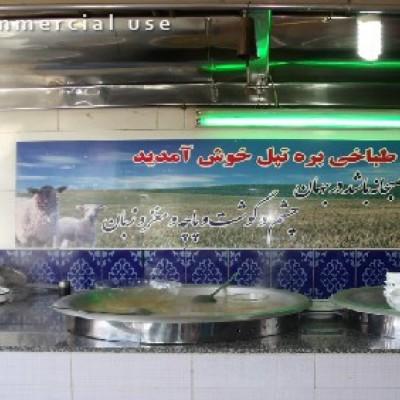 طباخی بره تپل در تهران