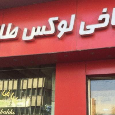 طباخی لوکس طلایی در تهران