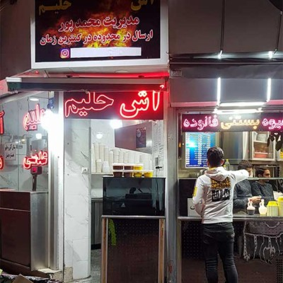آشکده سعید در تهران