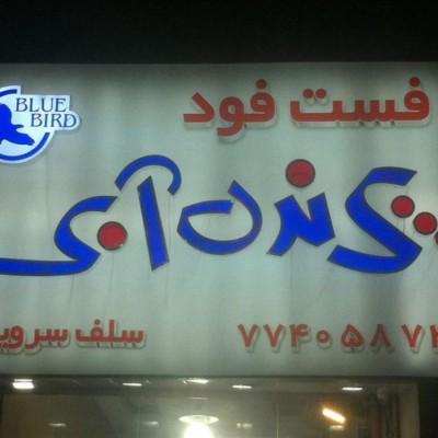 فست فود پرنده آبی در تهران