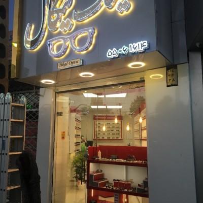 عینک فروشی تیکال در تهران