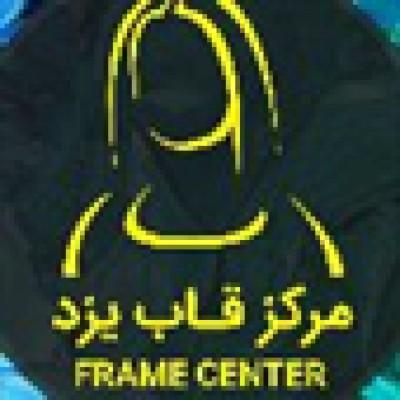 تولیدی مرکز قاب در یزد