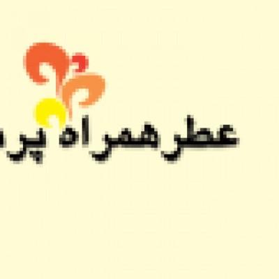 گالری عطر همراه پرنیان در مشهد