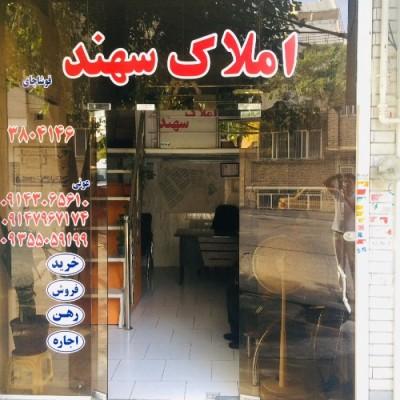 املاک سهند (قوشا چای) در تبریز
