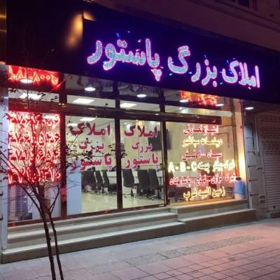 املاک بزرگ پاستور در تهران