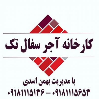 شرکت آجر سفال تک اسدی در همدان