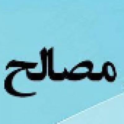 مصالح ساختمانی محمدی در زنجان