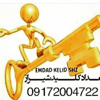 خدمات امداد کلید در شیراز