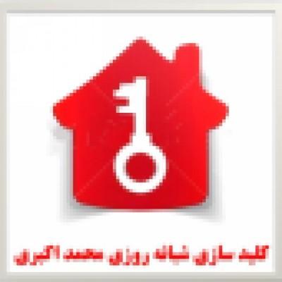 کلید سازی محمد اکبری در تهران