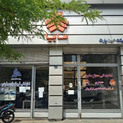 مکانیکی نوین پارت در تهران