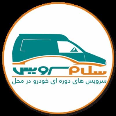 خدمات خودرویی سلام سرویس در تهران