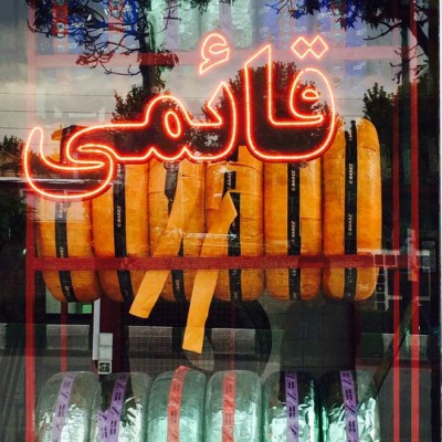 کلینیک فروش لاستیک و رینگ قائمی در ارومیه
